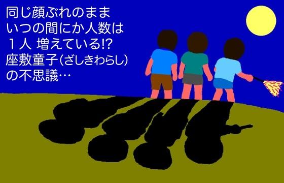 01座敷童子&花火画A