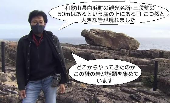 01謎の岩老賢者A