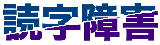 01読字障害