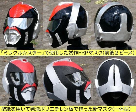 02MSマスク旧FRP新