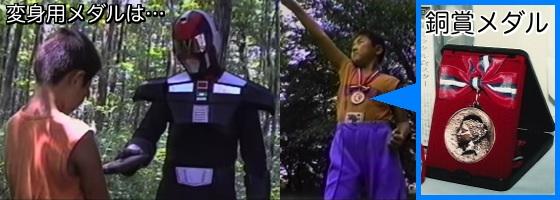 05ミラクル変身メダル