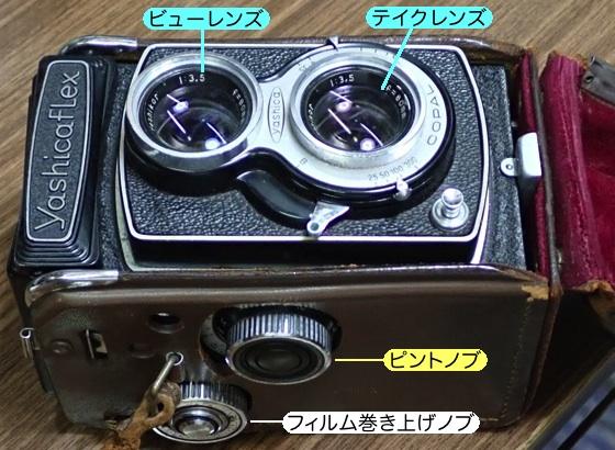 01YashicaFlex前側