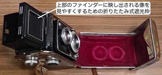 02YashicaFlexPフード