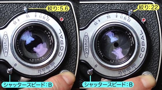 05YashicaFlex絞り
