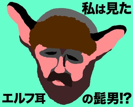 01エルフ耳髭男画A