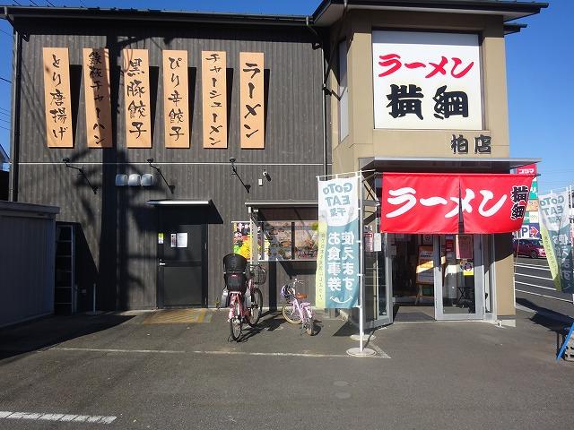 横綱 柏店 (1)