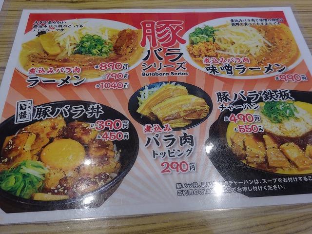 横綱 柏店 (4)