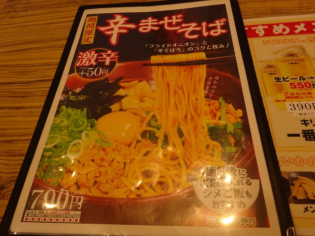 横綱 柏店 (5)