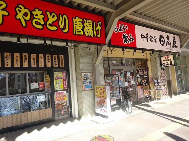 日高屋 常盤平南口店 (1)