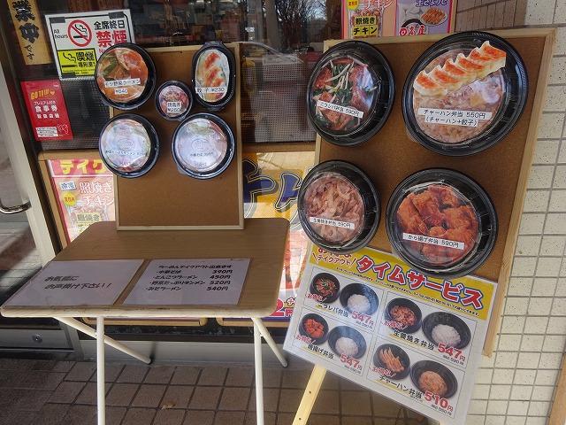 日高屋 常盤平南口店 (4)
