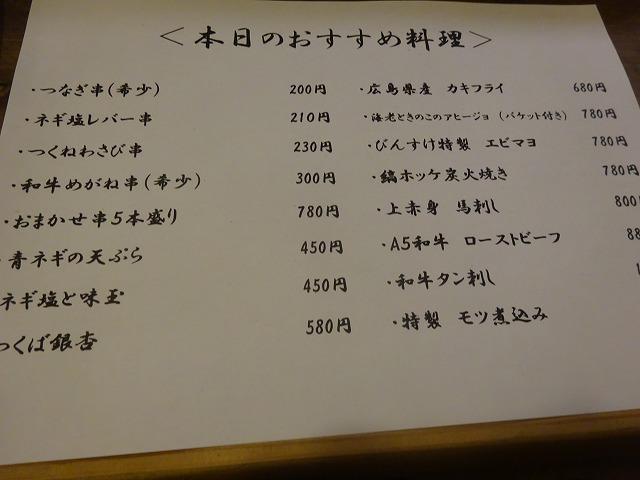 びんすけ5 (2)