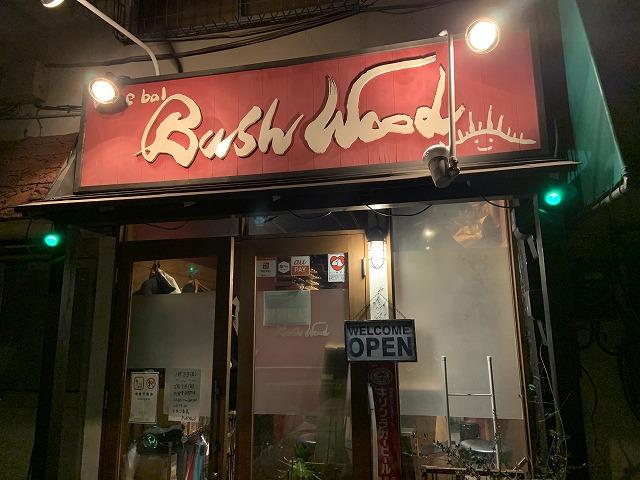 ブッシュウッド8 (1)
