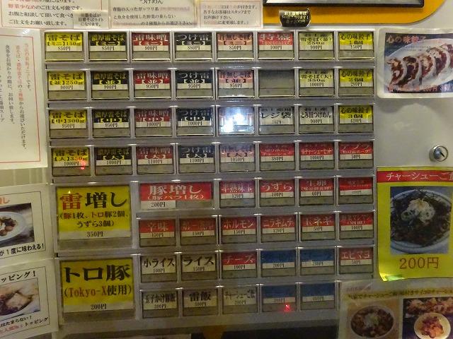 カミナリ本店8 (2)