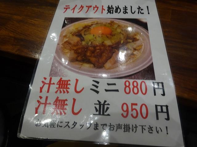 カミナリ本店8 (3)