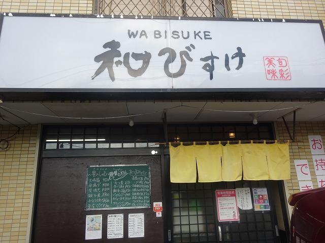 和びすけ6 (1)