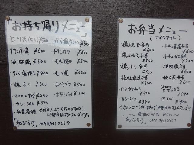 和びすけ6 (2)