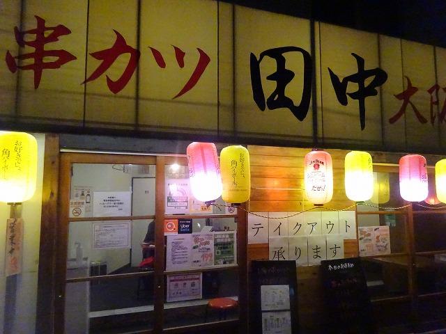 串カツ田中 学芸大学2 (1)