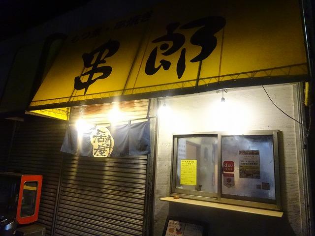串郎32 (1)