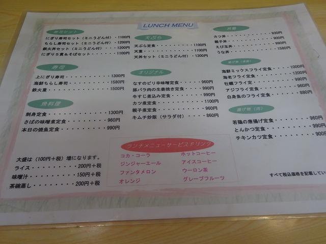 岩亀10 (2)