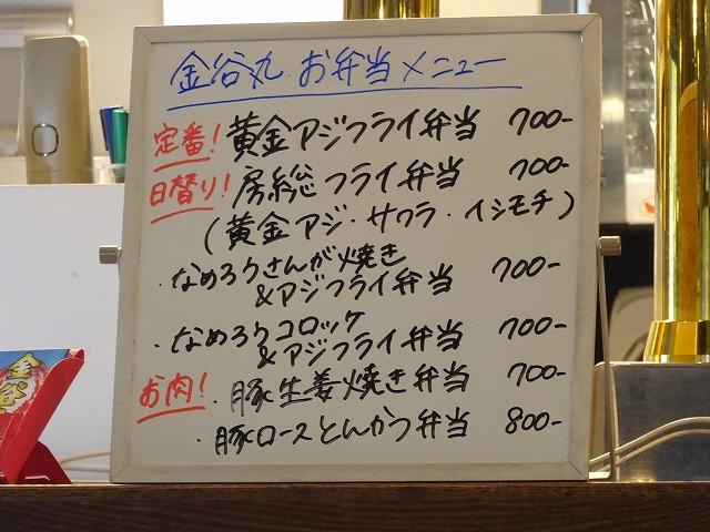 金谷丸 (9)