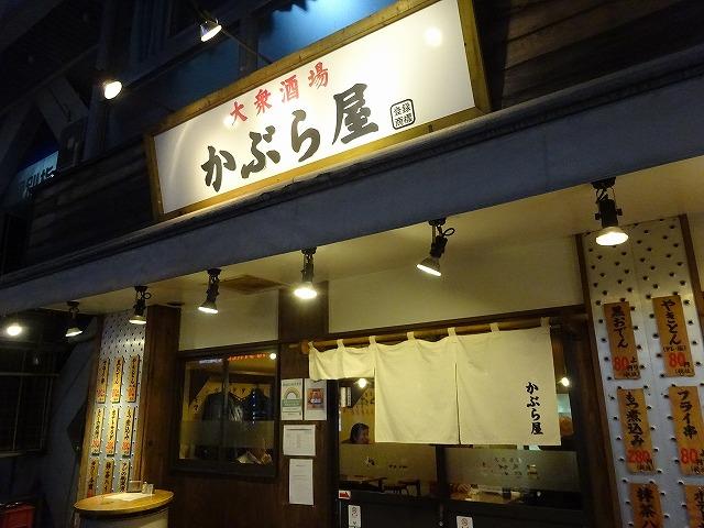かぶら屋祐天寺6 (1)