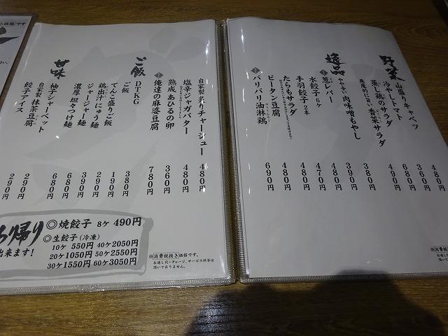 ダンダダン酒場2 (4)