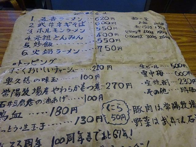 13湯麺5 (2)