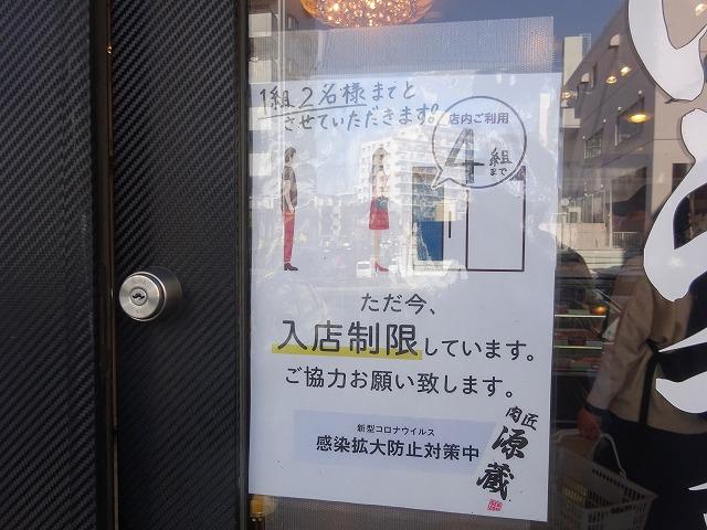源蔵3 (1)