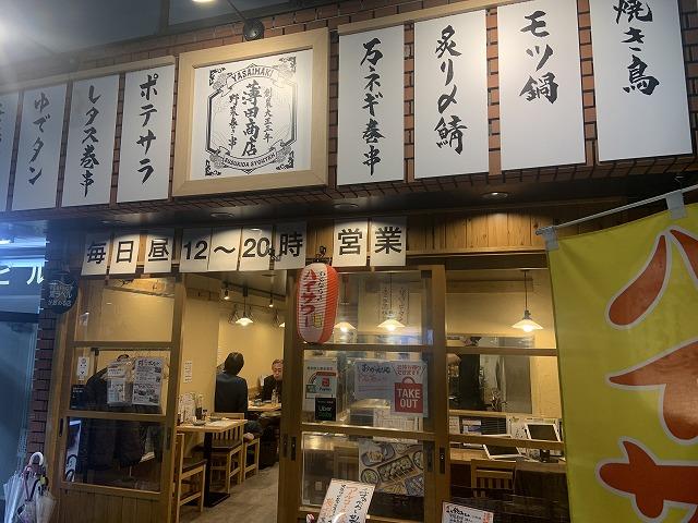 薄田商店2 (1)
