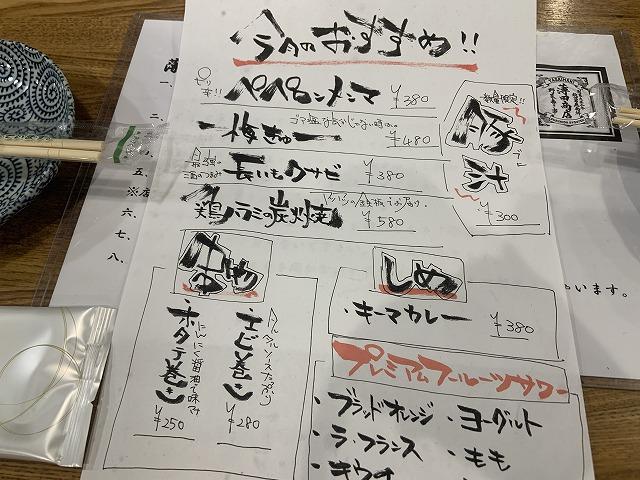 薄田商店2 (2)