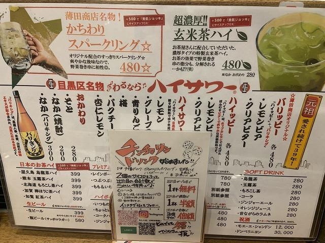 薄田商店2 (3)
