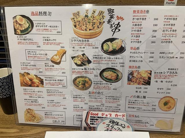 薄田商店2 (4)