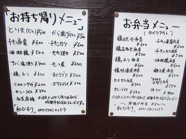 和びすけ7 (2)