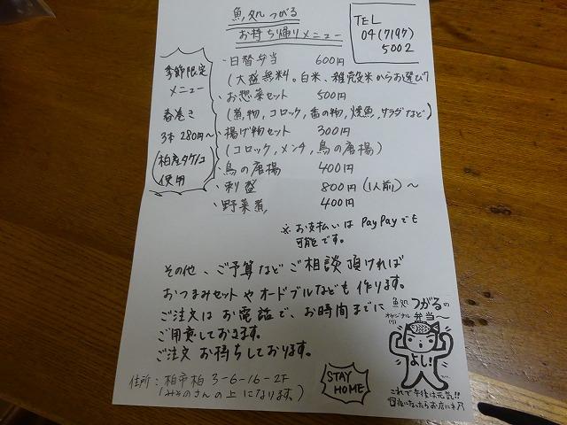 いっか&つがる (3)