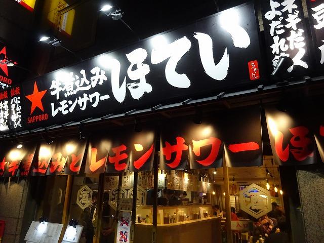 ほていちゃん松戸 (1)