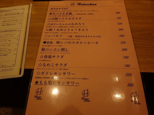 ほていちゃん松戸 (3)