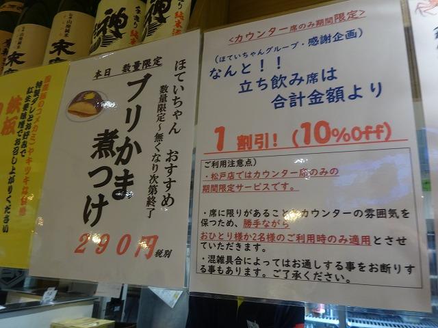 ほていちゃん松戸 (9)