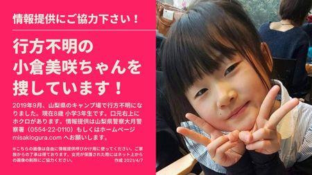 ブログ 小倉美咲
