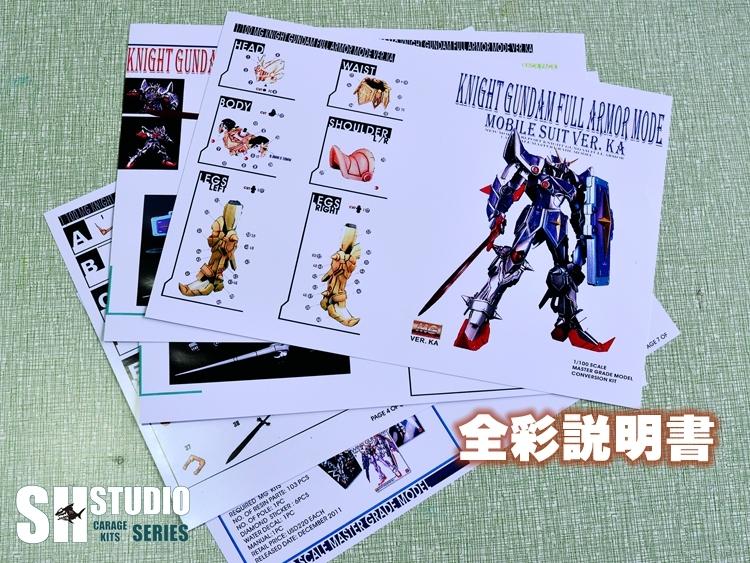 G725_SH_STUDIO_MG_THE_KNIGHT_004.jpg