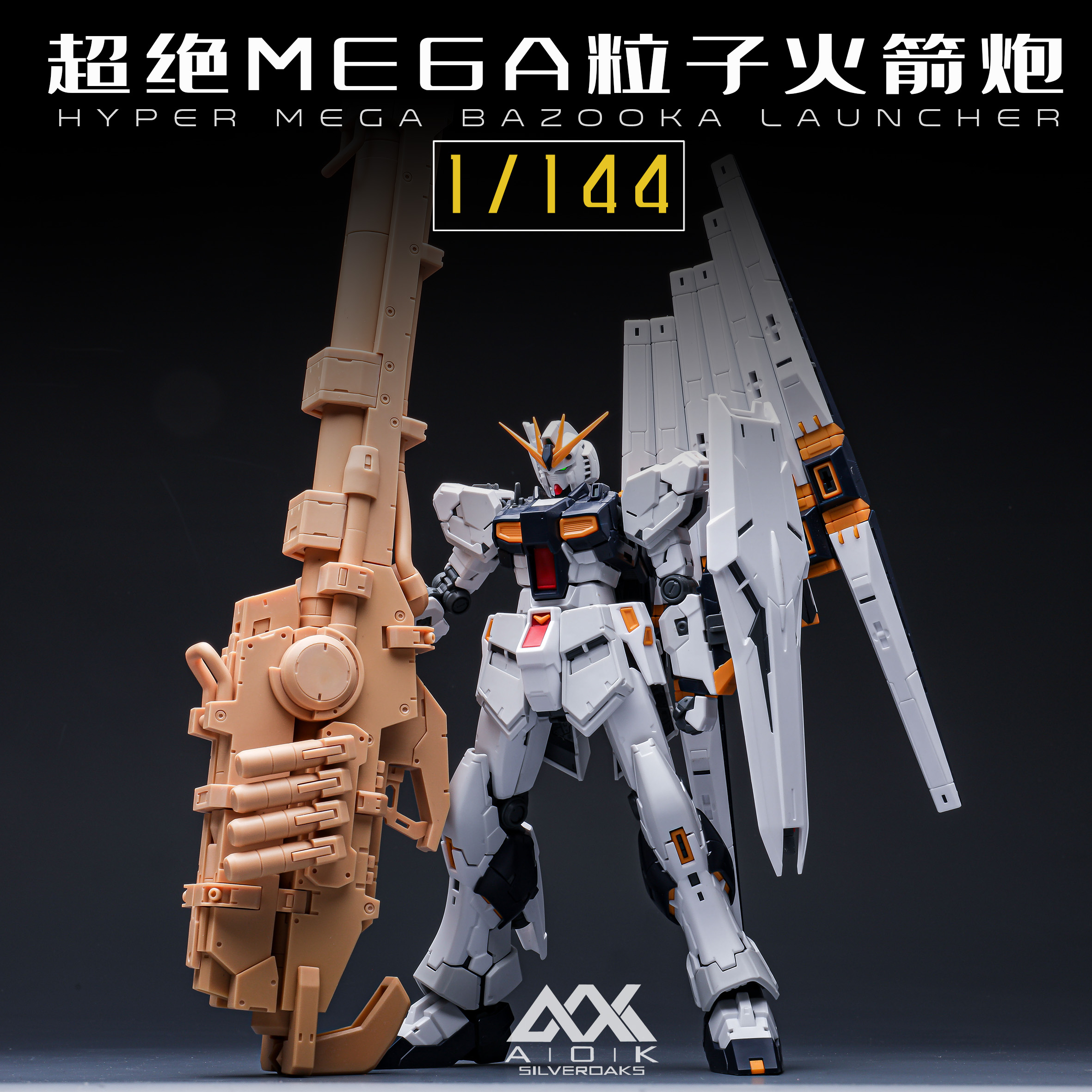 G788_AOK_silveroaks_RG_HG_nu_mega_launcher_001.jpg