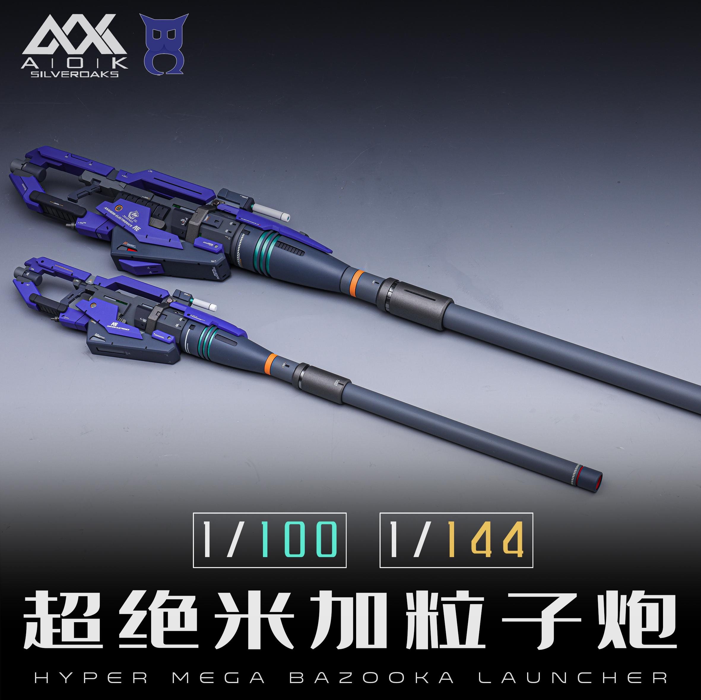 G822_rg_MG_mega_bazooka_launcher_AOK_001.jpg