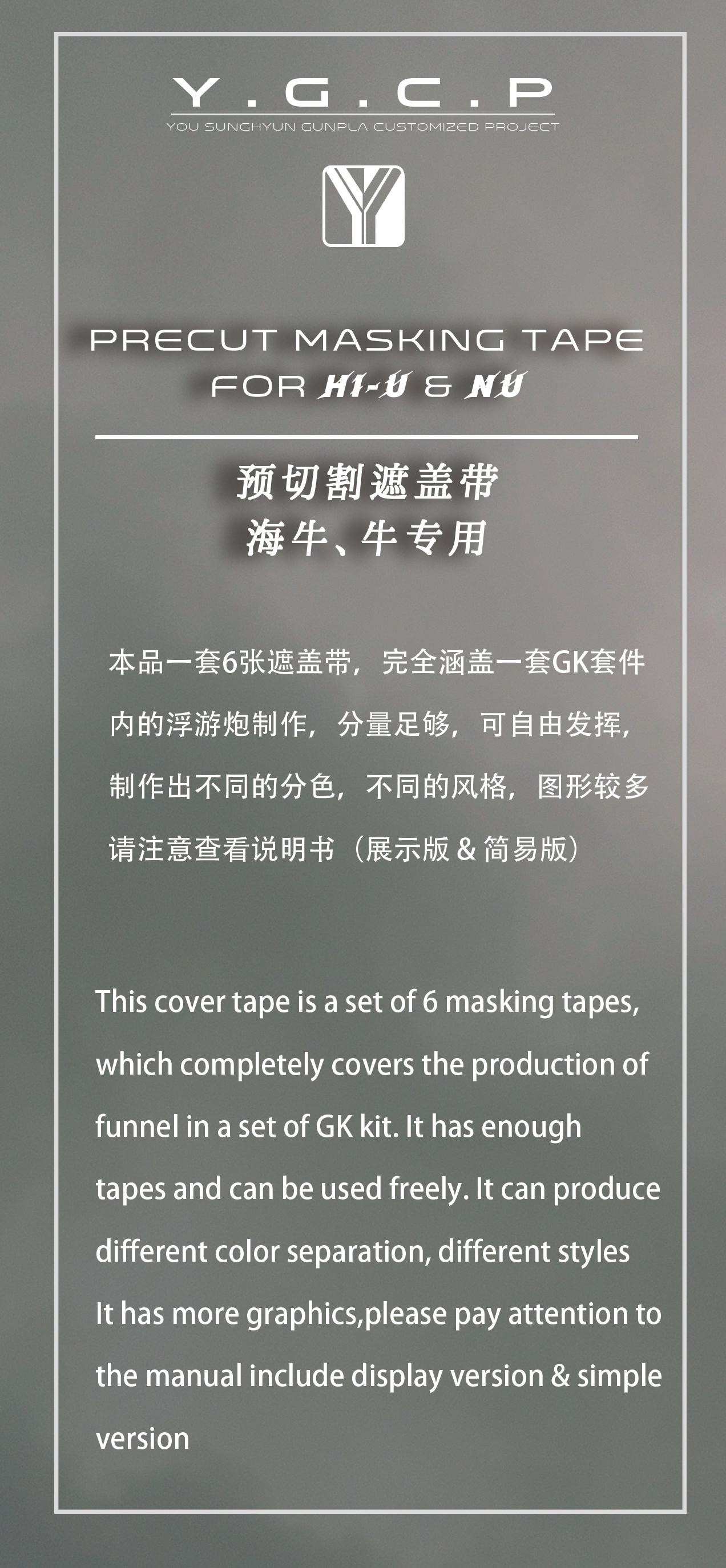 G825_YGCP_mg_yujiaoland_masking_tape_nu_003.jpg