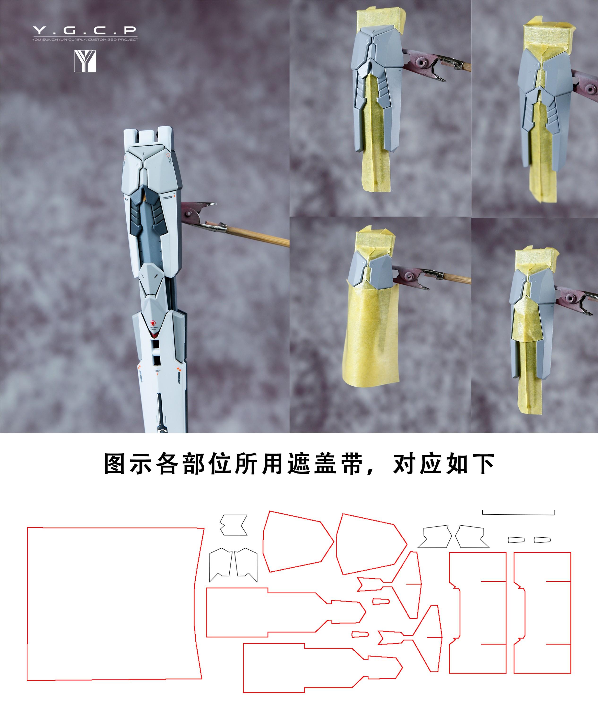 G825_YGCP_mg_yujiaoland_masking_tape_nu_004.jpg