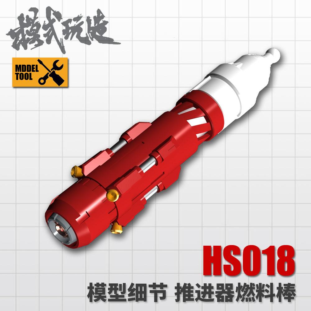 G829_HS018RG_Propeller_tank_001.jpg