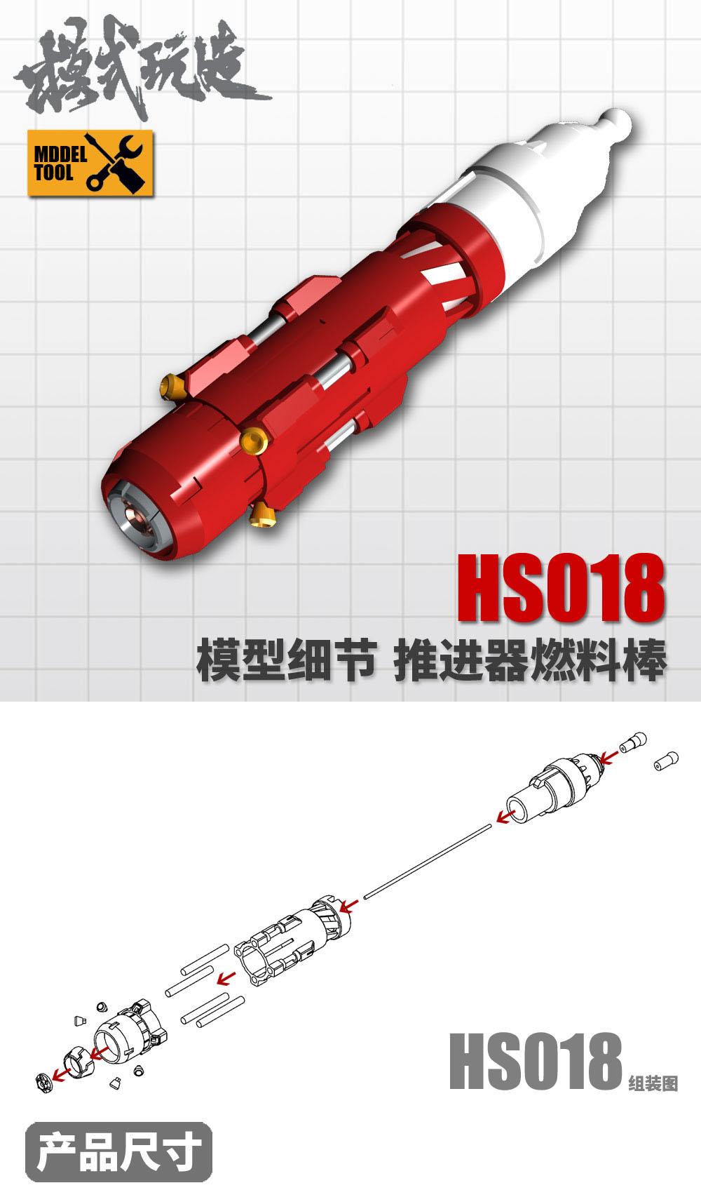 G829_HS018RG_Propeller_tank_003.jpg