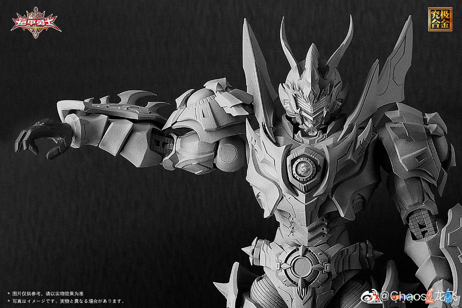 S536_snap_Armor_hero_Emperor_enryu_011.jpg