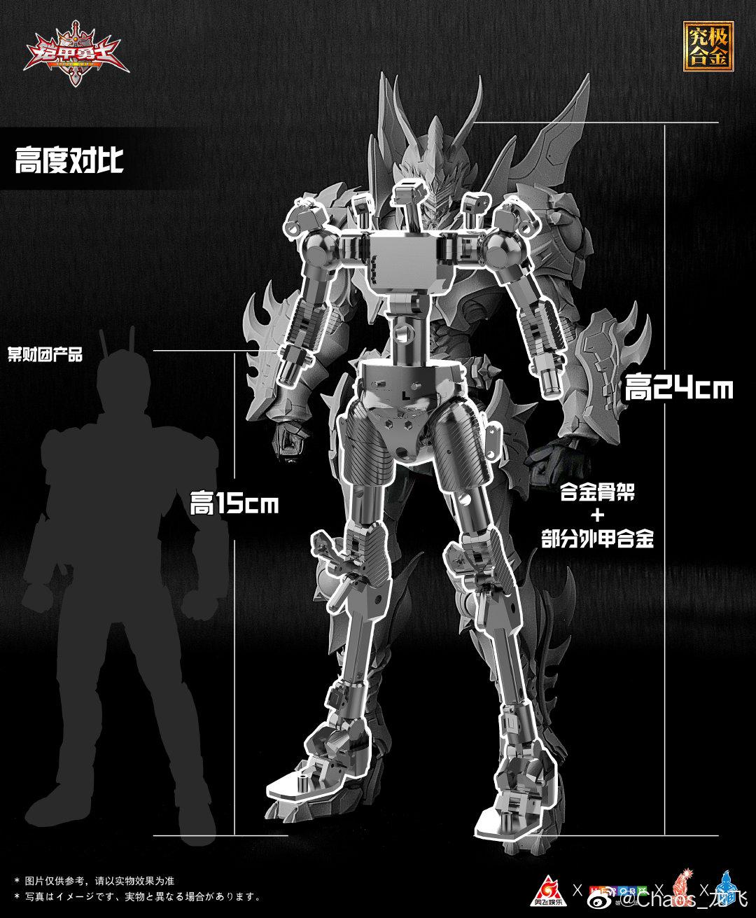 S536_snap_Armor_hero_Emperor_enryu_014.jpg