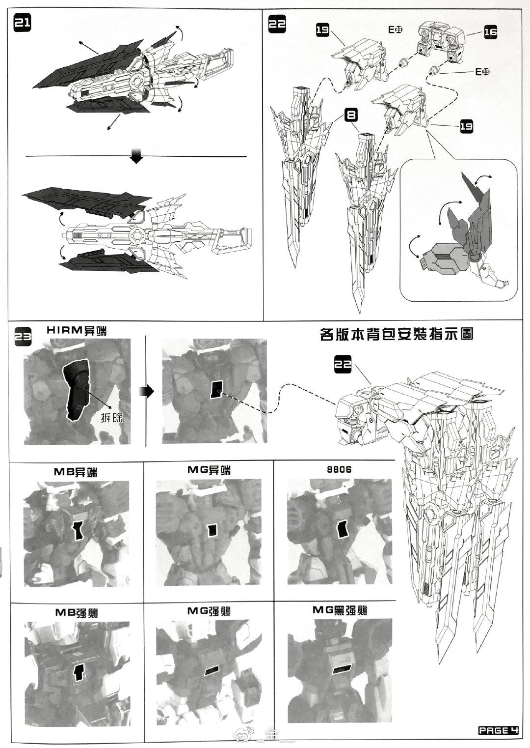 S543_1_astray_mg_dragon_king_sword_014.jpg