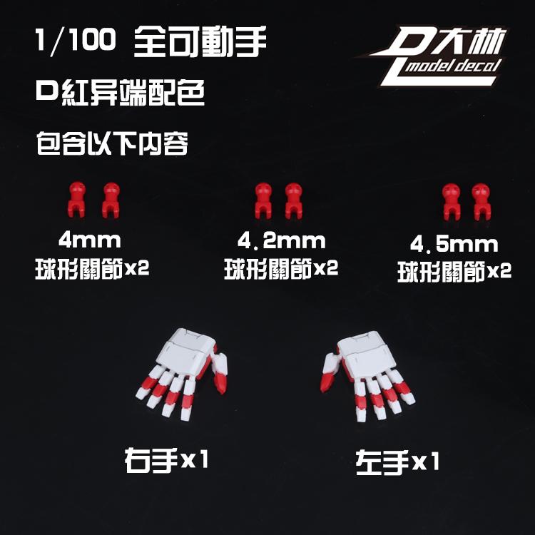 S544_MG_hand_005.jpg