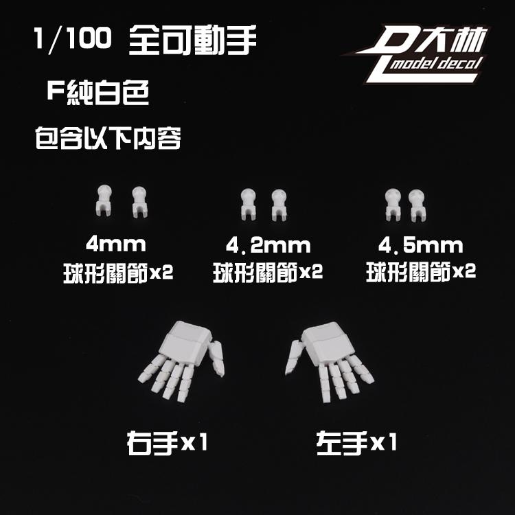 S544_MG_hand_007.jpg